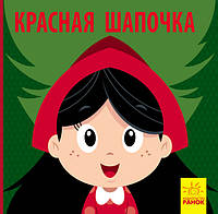 Познайомся з казкою: Красная Шапочка (р)(24.9) (С928001Р)