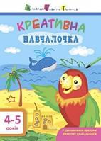 АРТ Креативна навчалочка. 4-5 років (у)(40) (ДШ11529У)