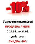 АКЦИЯ ПРОДЛЕНА!!! -10 % НА ВСЮ ПРОДУКЦИИ ФАБРИКИ ТЕНЕРО