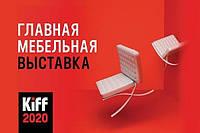 Мы на мебельной выставке!!! Kiff 2020