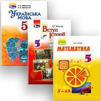 Зошити та підручники 5 клас