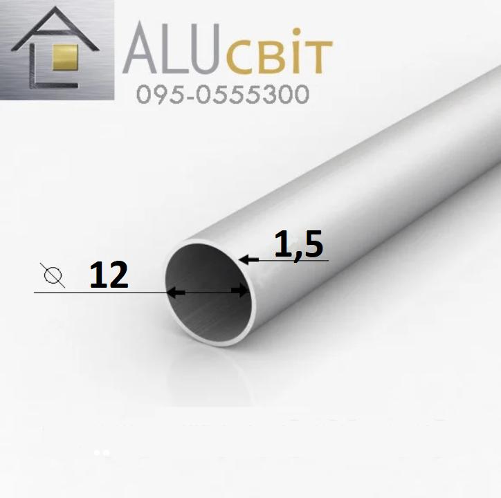 Труба круглая алюминиевая  12х1.5 без покрытия