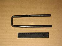 Стремянка рессоры передней УАЗ М14х1,5 L=205 без гайки (Самборский ДЭМЗ). 452-2902408