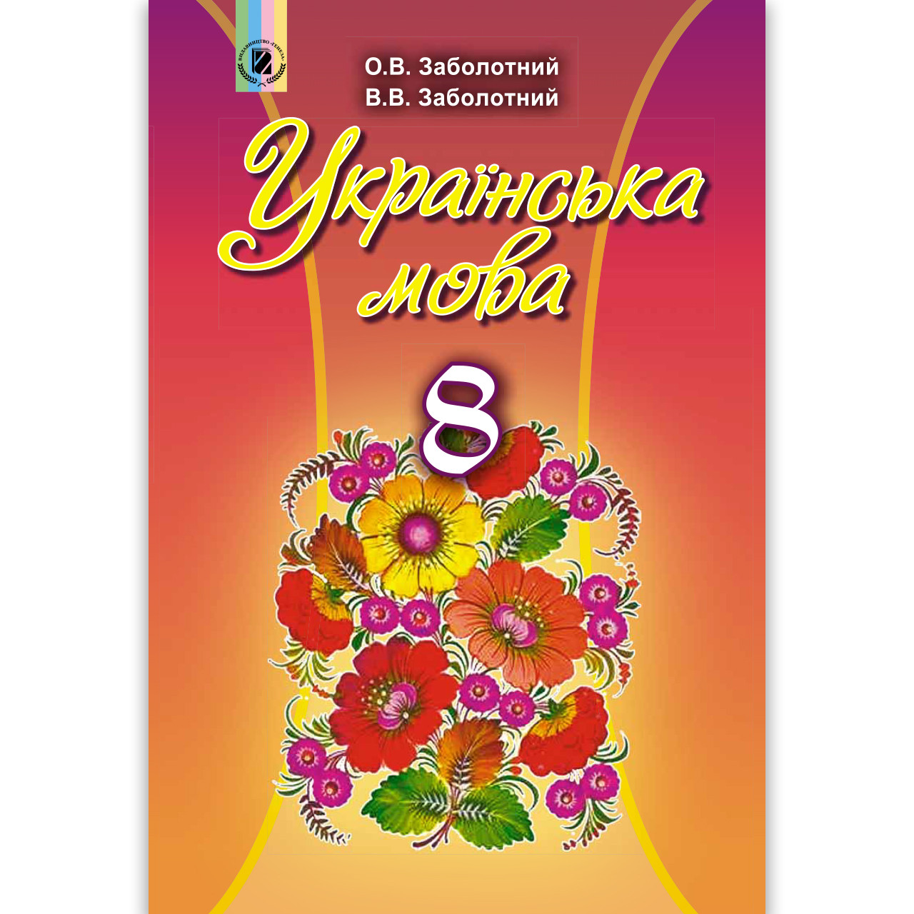 Підручник Українська мова 8 клас Авт: Заболотний О. Заболотний В. Вид: Генеза