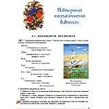 Підручник Українська мова 8 клас Авт: Заболотний О. Заболотний В. Вид: Генеза, фото 2