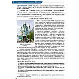 Підручник Українська мова 8 клас Авт: Заболотний О. Заболотний В. Вид: Генеза, фото 3