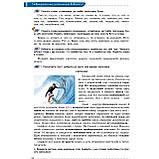 Підручник Українська мова 8 клас Авт: Заболотний О. Заболотний В. Вид: Генеза, фото 7
