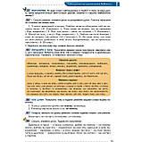 Підручник Українська мова 8 клас Авт: Заболотний О. Заболотний В. Вид: Генеза, фото 8