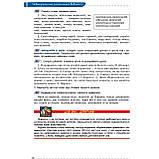 Підручник Українська мова 8 клас Авт: Заболотний О. Заболотний В. Вид: Генеза, фото 9