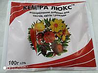 Кемира люкс, 100 гр