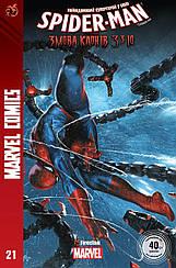 Spider-Man №21 журнал коміксів (Marvel)