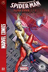 Spider-Man №22 журнал коміксів (Marvel)