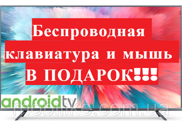 "Телевизор Xiaomi 55"" Smart TV/4К UHD/DVB-T2 ГАРАНТИЯ!"