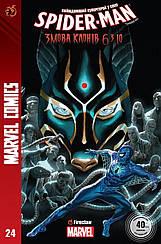 Spider-Man №24 журнал коміксів (Marvel)