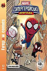 Супергеройські пригоди №12 2020. Крізь павучі світи (Marvel)