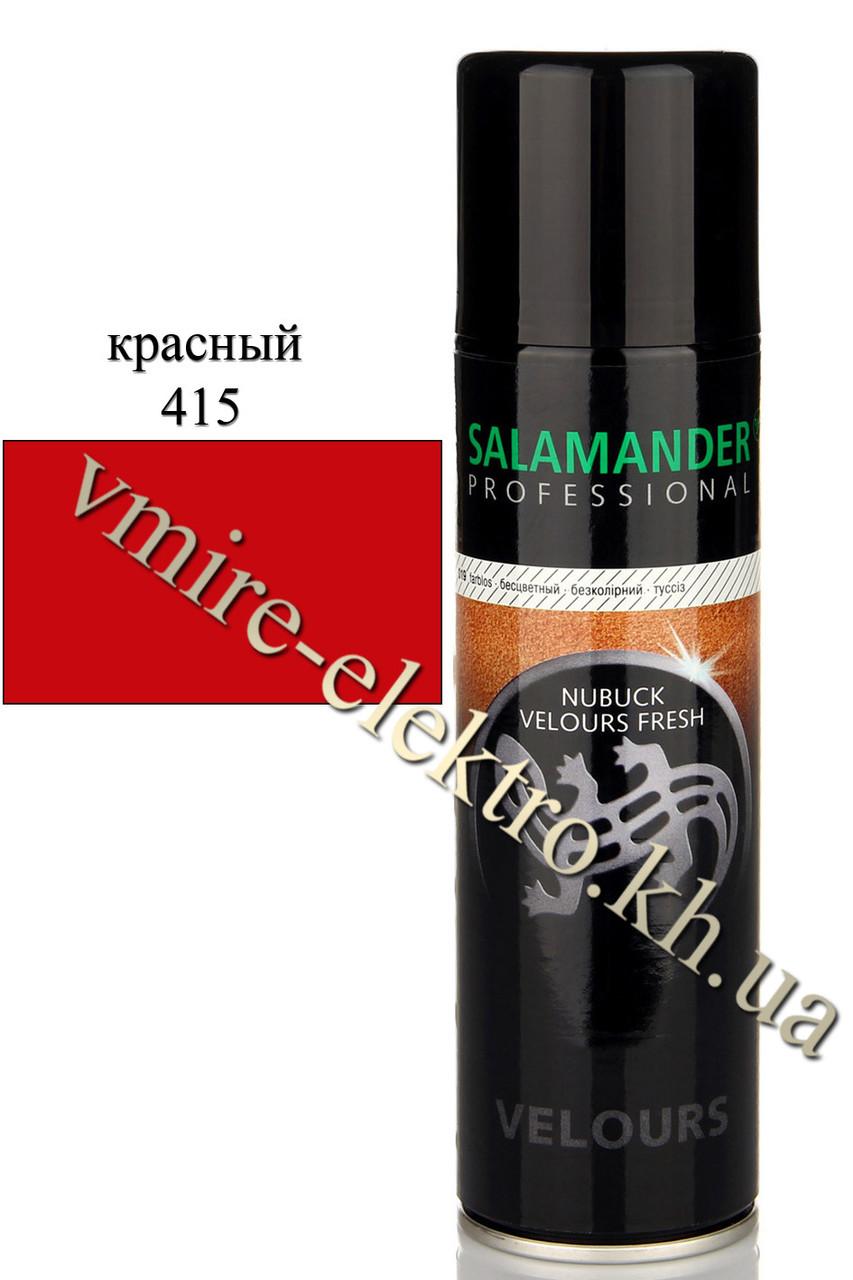 Краска для замши, нубука и велюра аэрозоль красный 415/018 Salamander Professional 250 мл