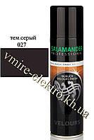 Краска для замши, нубука и велюра аэрозоль темно серый 027 Salamander Professional 250 мл