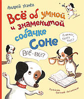Все об умной и знаменитой собачке Соне.А Усачев