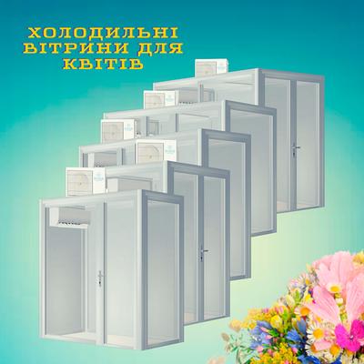 Холодильні вітрини для квітів SCold