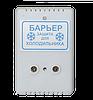Барьер зашита для холодильника Digicop 10А
