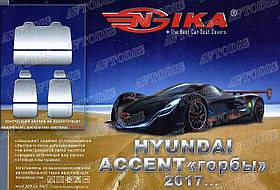 Авточехлы Hyundai Accent 2017- (з/сп. цельная) Nika