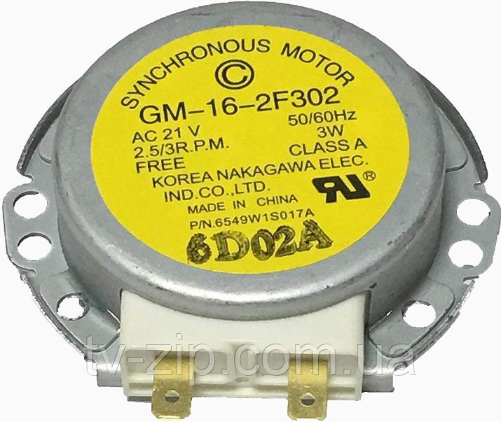 Двигатель поддона микроволновой печи GM-16-2F302 LG 6549W1S017A