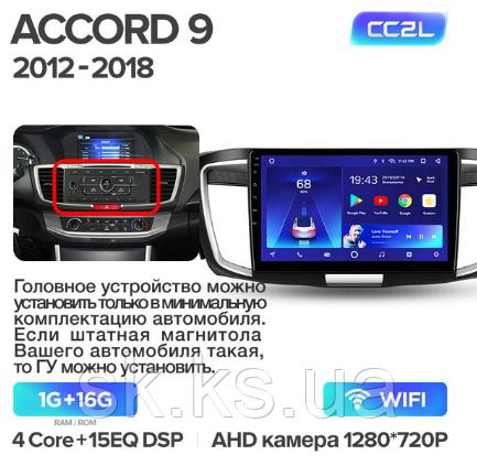 Junsun 4G Android магнитола для  Honda Accord 9 2012-2018  wifi