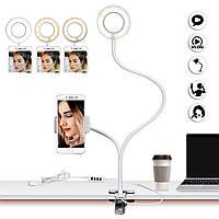 Держатель для телефона с LED подсветкой на прищепке для прямых трансляций селфи кольцо White (5504)