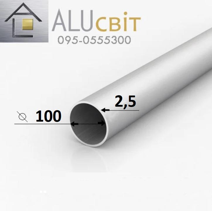 Труба круглая алюминиевая 100х2.5 анодированная серебро