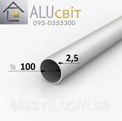 Труба круглая алюминиевая 100х2.5 анодированная серебро, фото 2