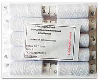 Нитки №40 полиэстер, белые, Никополь, упаковка 10 шт.