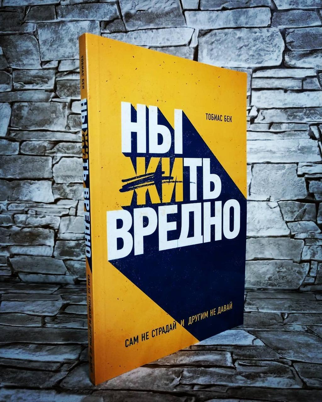 """Книга """"Ныть вредно"""" Тобиас Бек"""