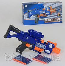 Автомат Бластер 7055 + 20 куль Blaze Storm 16 Л BZ