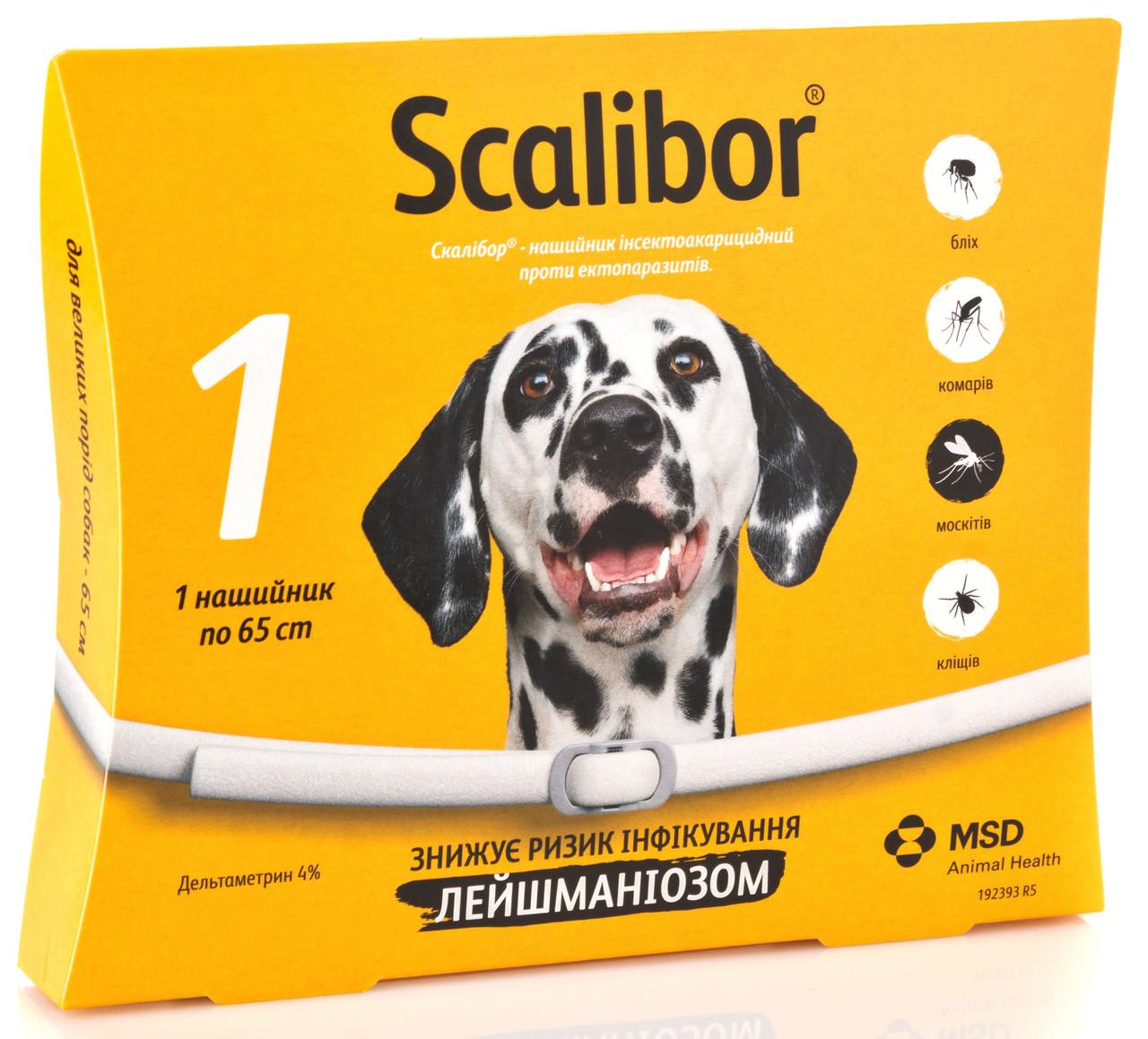 Ошейник от блох и клещей Скалибор Scalibor MSD для собак 65 см