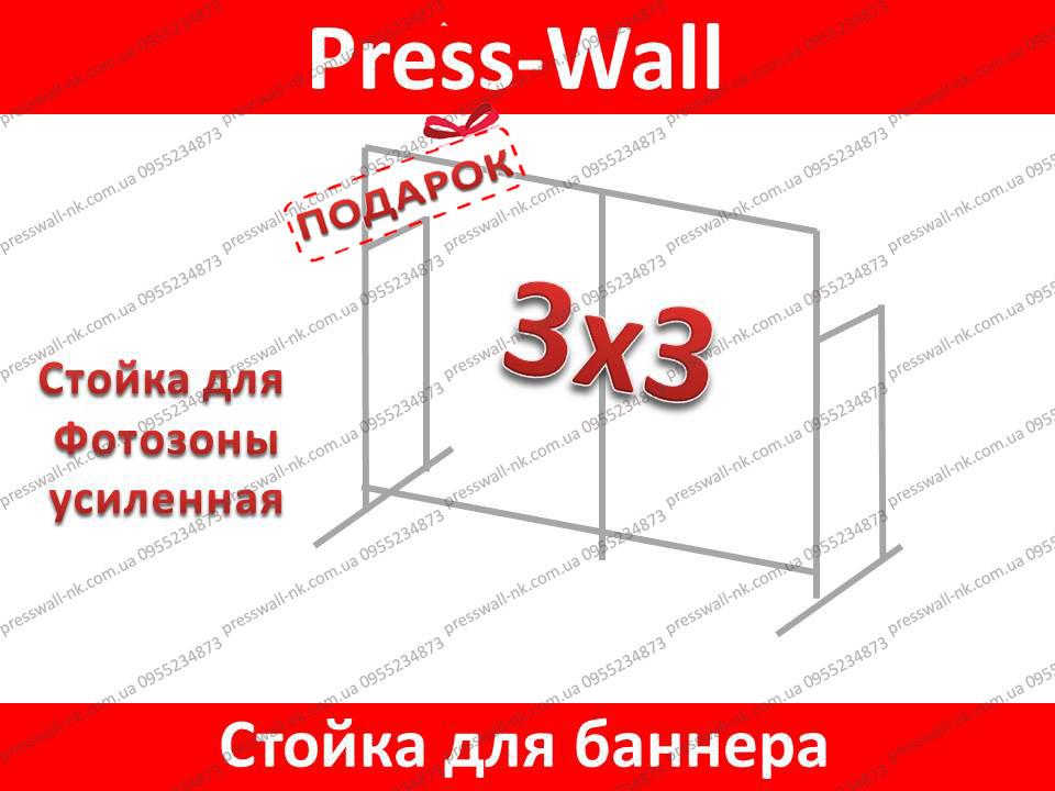 Стойка для баннера 3х3м усиленная, пресс-волл, фото зона, конструкция для баннера,каркас для баннера,бренд-вол