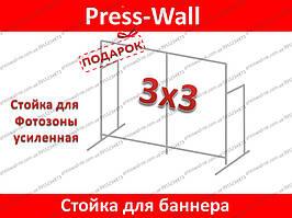 Стойка для баннера 3х3м усиленная, пресс-волл, фотозона, конструкция для баннера,каркас для баннера,