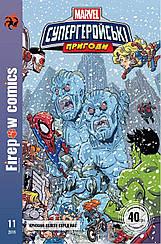 Супергеройські пригоди №11 2019. Крижані Велети серед нас (Marvel)