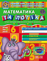 РОБОЧИЙ ЗОШИТ Дивосвіт (4р.) Математика та логіка В.Федієнко
