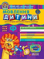 РОБОЧИЙ ЗОШИТ Дивосвіт (4р.) Мовлення дитини В.Федієнко