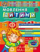 РОБОЧИЙ ЗОШИТ Дивосвіт (5р.) Мовлення дитини В.Федієнко