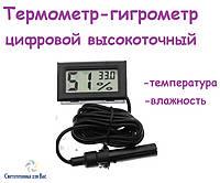 Цифровой термогигрометр высокоточный с выносным датчиком ТМ-3 чёрный