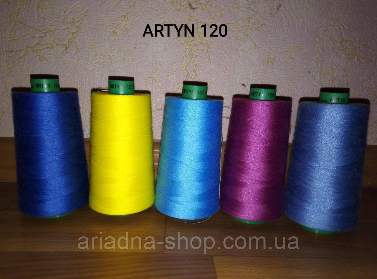 Армована нитка Artyn 120 / 1000м, кольорова