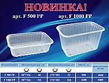 Упаковка для ягод, фруктов и др. продуктов  арт.F 1000 PP, фото 2