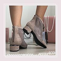 Женские летние ботинки сетка на низком каблуке, беж замша
