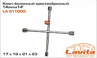 Ключ балонный телескопический 17 х19 х21 х23 Lavita LA 511000