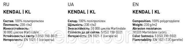 Ткань Kendal
