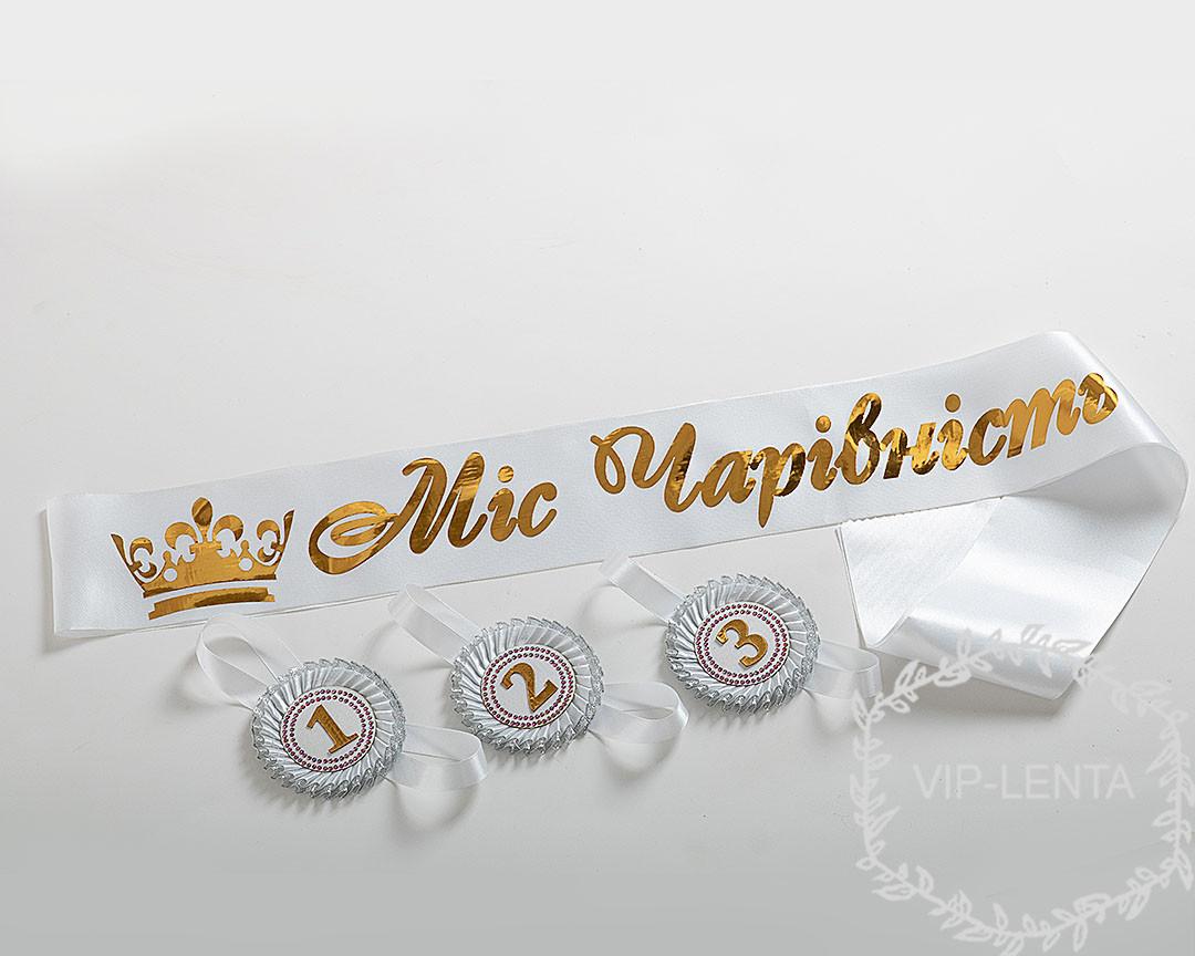 Белые ленты Мисс на конкурс красоты с золотом