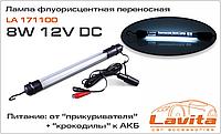 Переноска флюорисцентная Lavita 171100 12В, 8ВАТ,3,5М