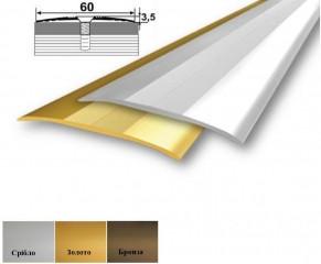 Порог для пола алюминиевый 60мм, 6см, 22А длина: 0,9м; 1,80м; 2,7м голый метал, ламинированные, крашеные