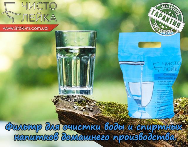 фильтр для очистки воды туристический_фильтр очистки воды для пикника_фильтр очистки воды для рыбалки и охоты_фильтр очистки воды для пикника_фильтр воды для дачи_фильтр воды чисто лейка